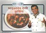 Microwave Desi Cooking by Sanjeev Kapoor