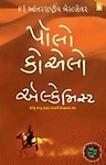 Alchemist (Gujarati) (Paperback)